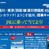 JAL、羽田-旭川線就航45周年キャンペーン
