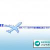 牧野フライス、航空機部品加工の特設サイト「TAKEOFF」開設
