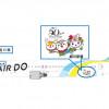 エア・ドゥ、旭川空港50周年ラッピング機 24日から