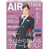 [雑誌]月刊エアステージ 16年10月号「今日から始める面接美女マナー講座」
