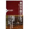[書籍]『羽田空港のひみつ 世界トップクラスエアポートの楽しみ方』