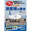 [書籍]『ツウになる! 旅客機の教本』