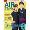 [雑誌]月刊エアステージ 17年7月号「日本の個性派航空会社」