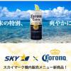 スカイマーク、コロナビール機内販売 那覇行き週末限定、7月9日まで