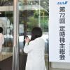 片野坂社長「2つのLCCで幅広いサービス」 ANAHD株主総会