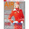 [雑誌]月刊エアステージ 17年9月号「合格と不合格の差はどこに?」