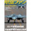 [雑誌]航空ファン「ロシア空軍最新情報」17年10月号