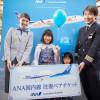 ANA、こども国際フェスタ協賛 パイロットやCAと記念撮影