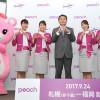 ピーチ、札幌-福岡就航 3路線開設で拠点化前進