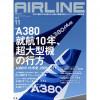 [雑誌]月刊エアライン「A380就航10年、超大型機の行方」17年11月号
