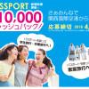 関空から海外旅行で1万円当たる パスポート新規取得・更新で