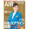 [雑誌]月刊エアステージ「日本のエアライン図鑑22社」18年1月号
