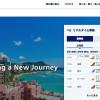 関空と伊丹、ウェブサイト刷新 訪日客とスマートフォン対応強化