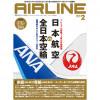 [雑誌]月刊エアライン「日本航空 vs 全日本空輸」18年2月号