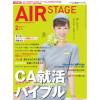 [雑誌]月刊エアステージ「ゼロから始めてCA合格!就活バイブル」18年2月号