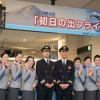 戌年パイロットと達人CAが乗務 写真特集・ANA初日の出フライト