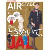 [雑誌]月刊エアステージ「ときめいて、JAL」18年3月号