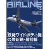 [雑誌]月刊エアライン「双発ワイドボディ機の最新鋭・最前線」18年3月号