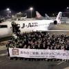 ジェイエアCRJが抹消登録 国交省の航空機登録18年2月分