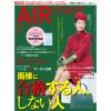 [雑誌]月刊エアステージ「面接に合格する人、しない人」18年4月号