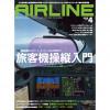 [雑誌]月刊エアライン「旅客機操縦入門」18年4月号
