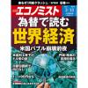 [雑誌]「MRJに危機」週刊エコノミスト 18年3月13日号