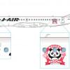 JAL、わかぱんジェットで和歌山PR 4月就航、南紀白浜50周年