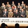 JALとANA、4度目のなでしこ銘柄 経産省と東証、48社選出