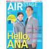 [雑誌]月刊エアステージ「Hello, ANA」18年5月号