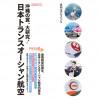 [ムック]月刊エアライン「沖縄の翼、大研究!日本トランスオーシャン航空」