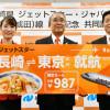ジェットスター・ジャパン、成田-長崎就航へ 9月から