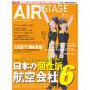 [雑誌]月刊エアステージ「日本の個性派航空会社6」18年7月号