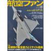 [雑誌]航空ファン「北朝鮮の航空戦力とミサイル戦略」18年8月号