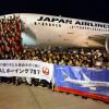 「この飛行機で再生していく」特集・JALの787-8、完納までの4年3カ月