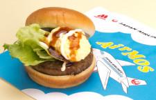 JAL、モスのテリヤキバーガーをアレンジ エアシリーズ第8弾