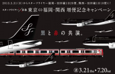 """スターフライヤーと京急、羽田増便で""""黒と赤の共演""""キャンペーン"""