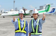 「眺めの良い飛行機でBon Voyage!」特集・Q400を鍛え直した男たち(最終回)