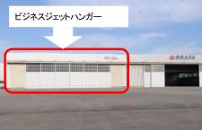 成田空港にビジネスジェット格納庫 AGPが運用
