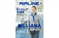 [雑誌]月刊エアライン 15年4月号「新しいANA」