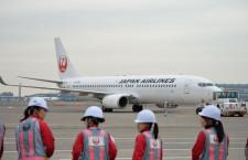 JAL、「なでしこ銘柄」初選出 経産省と東証が選定