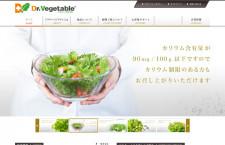 AGPや昭和飛行機、低カリウム野菜の新会社