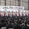 植木社長「新しいことに挑戦する勇気を」JAL、15年度入社式