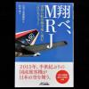 [書籍]翔べ、MRJ-世界の航空機市場に挑む「日の丸ジェット」