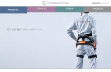 羽田空港、従業員にロボットスーツ 運搬負担軽減へ