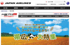 JAL、ふるさと割旅行商品対象拡大 第2弾は帯広