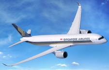 シンガポール航空、11月ロサンゼルス直行便 超長距離型A350で