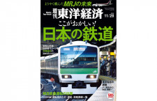[雑誌]「MRJが飛んだ! 航空機産業 日本の実力」週刊東洋経済15年11月28日号
