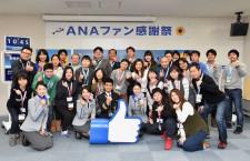 ANA、3月にファン感謝祭 羽田開催、400人招待
