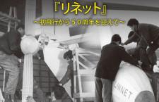 日本初の人力飛行機リネット、初飛行50周年 所沢航空発祥記念館が企画展