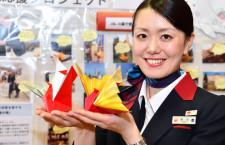 「一度きりではなく長く続けたい」JALのCA、旅する折り鶴で東北応援